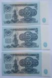 5 рублей 1961 г. серия КМ, три номера подряд - 2, фото №2