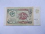 1 рубль 1991 г. - 3, фото №2