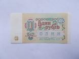 1 рубль 1991 г. - 4, фото №3