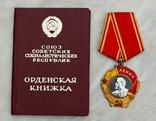 Орден Ленина на документе, фото №2