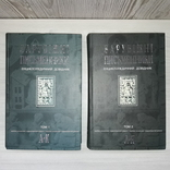 Зарубіжні письменники в 2 томах Енциклопедичний довідник 2005, фото №3
