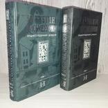 Зарубіжні письменники в 2 томах Енциклопедичний довідник 2005, фото №2