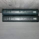 Зарубіжні письменники в 2 томах Енциклопедичний довідник 2005, фото №4
