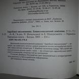 Зарубіжні письменники в 2 томах Енциклопедичний довідник 2005, фото №8