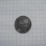 20 копеек 1923г, фото №2