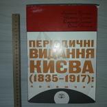 Київ Періодичні видання Кива 1835-1917 Покажчик 2011, фото №3