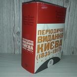 Київ Періодичні видання Кива 1835-1917 Покажчик 2011, фото №2