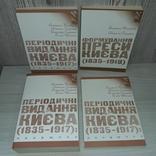 Київ Періодичні видання Кива 1835-1917 Покажчик 2011, фото №5