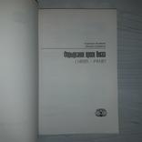 Київ Періодичні видання Кива 1835-1917 Покажчик 2011, фото №7