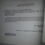 Київ Періодичні видання Кива 1835-1917 Покажчик 2011, фото №9