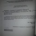 Київ Періодичні видання Кива 1835-1917 Покажчик 2011, фото №10
