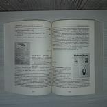 Київ Періодичні видання Кива 1835-1917 Покажчик 2011, фото №12