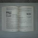 Київ Періодичні видання Кива 1835-1917 Покажчик 2011, фото №13