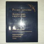 Русское зарубежье Золотая книга эмиграции Первая треть 20 века 1997, фото №3