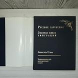Русское зарубежье Золотая книга эмиграции Первая треть 20 века 1997, фото №4