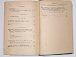 Избранные произведения русских мыслителей второй половины XVIII века, фото №6
