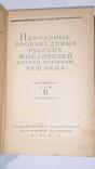Избранные произведения русских мыслителей второй половины XVIII века, фото №10