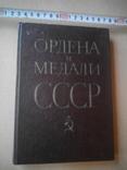 Ордена и медали СССР, фото №2