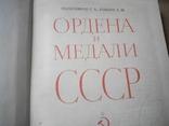 Ордена и медали СССР, фото №3