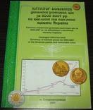 Каталог справочник монеты Украина, фото №2