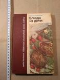 Блюда из дичи Ярмила Ракушанова 1988 р, фото №2