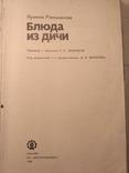 Блюда из дичи Ярмила Ракушанова 1988 р, фото №10