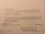 Блюда из дичи Ярмила Ракушанова 1988 р, фото №11