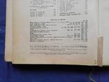1953 Книга о вкусной  и здоровой пище СССР, фото №4