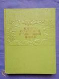 1953 Книга о вкусной  и здоровой пище СССР, фото №6