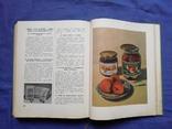 1953 Книга о вкусной  и здоровой пище СССР, фото №9