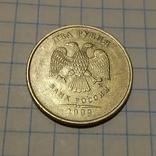 2 рубля 2009г. Россия, фото №3
