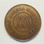30 лет Польская партия рабочих 1942-1972 настольная медаль, фото №3