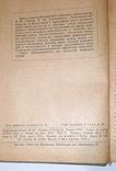 Палеонтология, Л.Ш. Давиташвили. 1933 год, фото №3