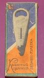Винтаж Киевский сувенир безмен-рулетка 1975г СССР, фото №3