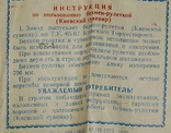 Винтаж Киевский сувенир безмен-рулетка 1975г СССР, фото №12
