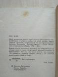 Щоб наливались повнії чари 1992р., фото №5