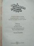 Щоб наливались повнії чари 1992р., фото №9
