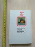 Хлеб на вашем столе 1990р., фото №4