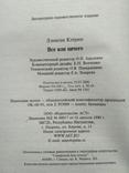 """Кэтрин Лэниган """"Все или ничего"""" 1999р., фото №5"""