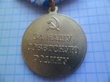 За оборону Кавказа , копия, фото №6