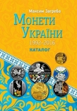 Каталог Монети України 1992-2016 Загреба - карманный, мини размер, фото №2
