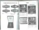 Каталог Монети України 1992-2016 Загреба - карманный, мини размер, фото №9