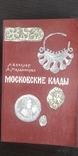 """А.Векслер,А.Мельникова""""Московские клады""""1973 г., фото №2"""