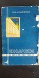 """В.Ильинский""""Значки и их коллекционирование"""" ,1976 г., фото №2"""