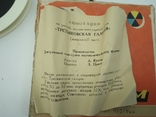 Цветной фильм Третьяковская галерея на пленке 8мм, фото №3