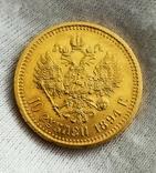 10 рублей Александра ІІІ 1894, фото №3