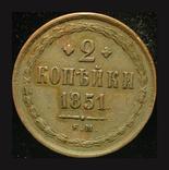 2 копейки 1851, фото №2