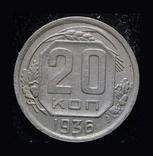 20 копеек 1936, фото №2