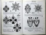 Аверс №3. Царские награды, знаки, жетоны и атрибутика., фото №3