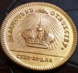 Коронаційний жетон Катерини ІІ. 1762 року.  копія золотого- не магнітна. Позолота 999., фото №2